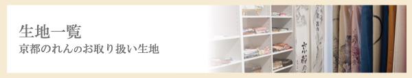 京都のれん株式会社のお取り扱い生地一覧ページ