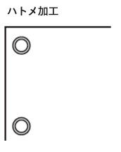 ハトメ加工イメージ画像
