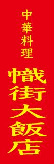 中華街のぼり