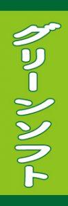 グリーンソフト