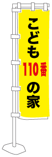 こども110番の家のぼり旗