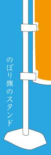 のぼり旗のスタンド