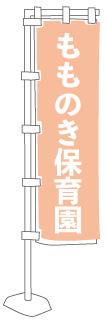 もものき保育園のぼり旗