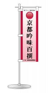 京都吟味百撰 ミニのぼり旗