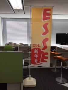 ESSEのぼり旗事例写真