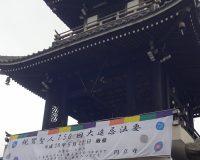 円立寺横断幕