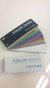 DIC 日本の伝統色第8版