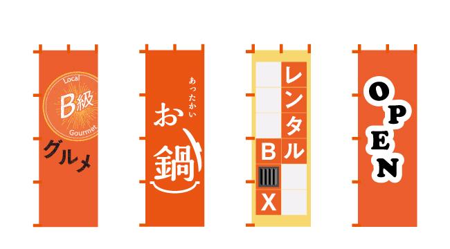 みかんチチ事例のぼり旗印刷