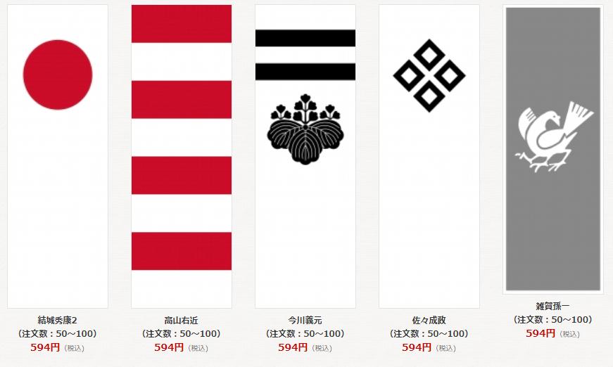 戦国旗の価格
