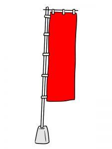 目立つのぼり旗