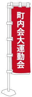 町内会大運動会のぼり旗