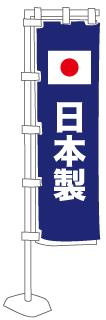 日本製のぼり旗