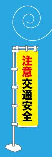 注意交通安全のぼり旗