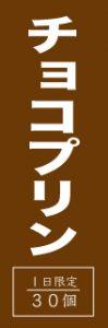 洋菓子店のぼり