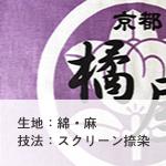 綿・麻スクリーン捺染のぼり旗