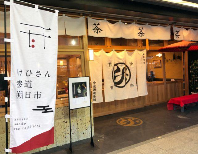 けひさん参道朔日市