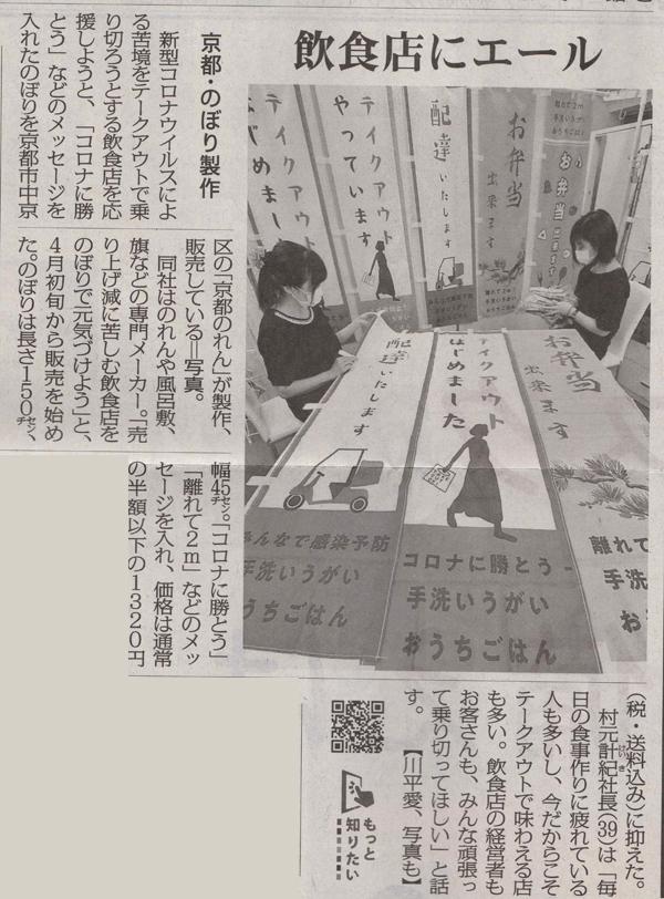 2020.5.16㈯毎日新聞のぼり旗取材京都のれん株式会社
