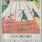 産経新聞社様のぼり旗取材記事京都のれん株式会社