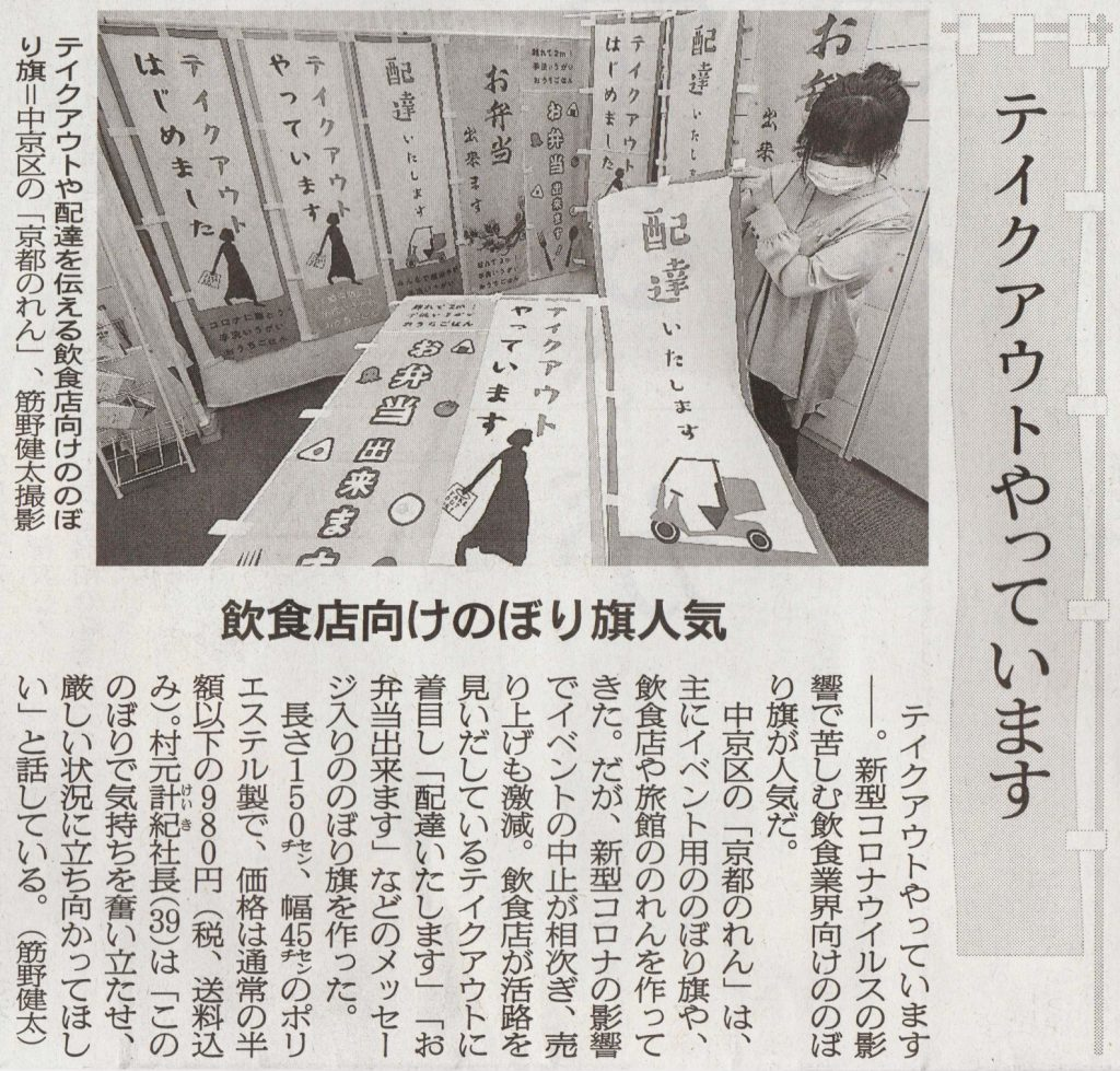 朝日新聞社様のぼり旗掲載頂きました。